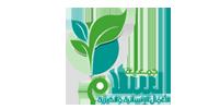 جمعية السلام للأعمال الإنسانية والخيرية